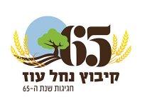 עיצוב לוגו ייחודי עבור חגיגות שנת ה-65 להיווסדו של קיבוץ נחל עוז