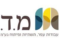 עיצוב לוגו עבור חברת מ.ד. עבודות עפר
