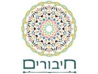 עיצוב לוגו עבור עמותת חיבורים