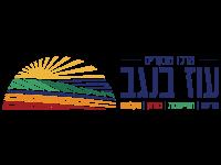 מיתוג ועיצוב לוגו למרכז המבקרים החדש בקיבוץ נחל עוז - עוז בנגב