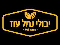 עיצוב לוגו עבור יבולי נחל עוז
