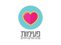 עיצוב לוגו ייחודי למרכז ההורים והילדים פעימות
